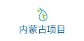 内蒙古净水项目