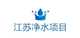 江苏净水工程