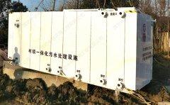 整套农村生活污水处理设备介绍